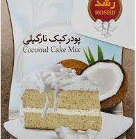 رشد پودر کیک نارگیلی۵۰۰ گرم