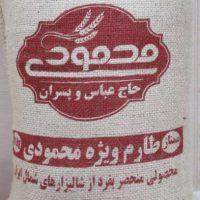 برنج محمودی 10 کیلویی